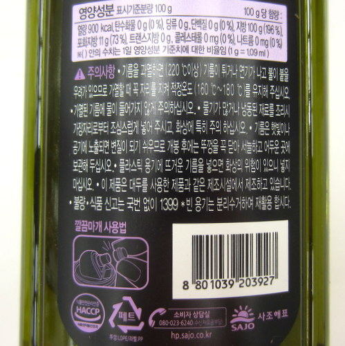 【PROMOTION!】 Grape Seed Oil 900ml
