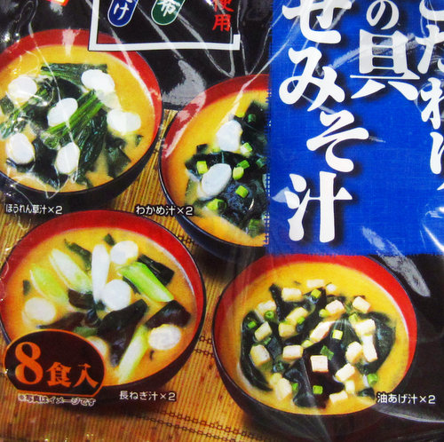 Kanesa Assorted Freeze Dried Miso Soup 4 typesx2p