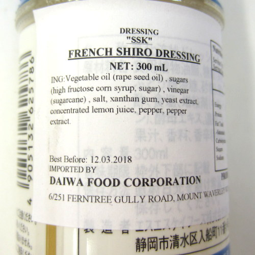 SSK French Shiro (Creamy French) Dressing 300ml