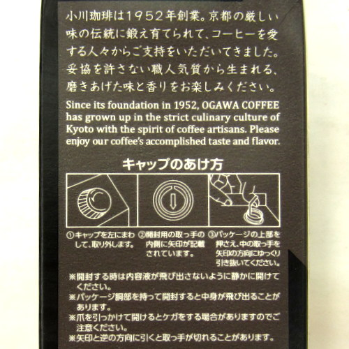 Kyoto Ogawa Charcoal Roasted Ice Coffee (Sugar & Milk Free) 1L